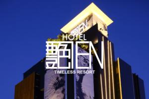 静岡インターのラブホテル 艶EN