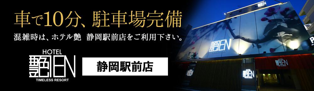 車で10分、駐車場完備。混雑時は、混雑時は、ホテル艶 静岡駅前店をご利用下さい。